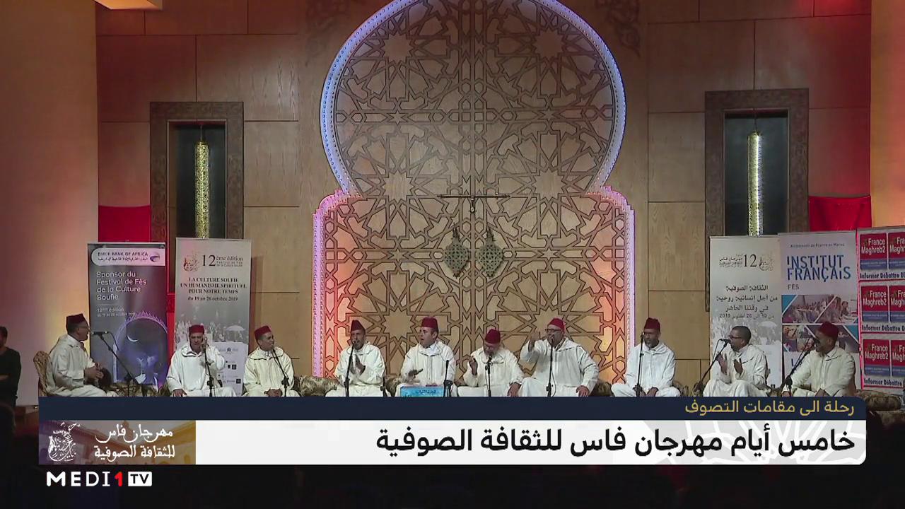 موفد ميدي1 تيفي ينقل أجواء خامس أيام مهرجان فاس للثقافة الصوفية