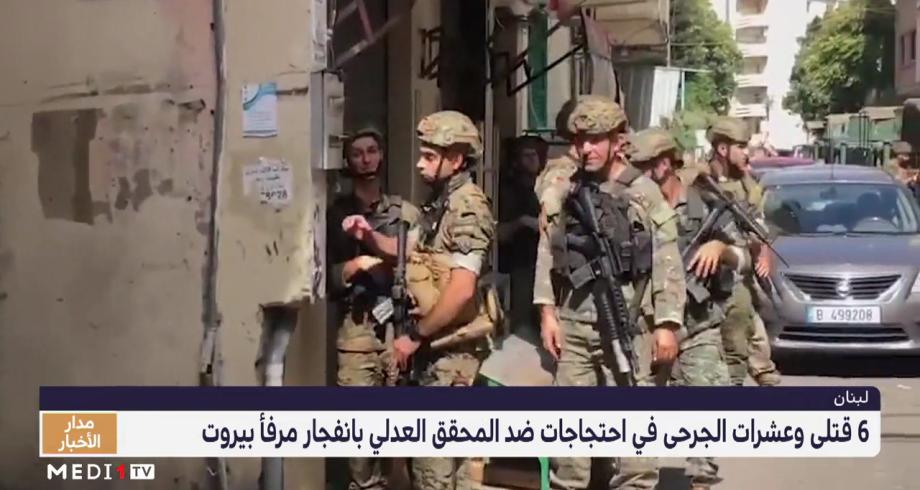 لبنان.. ارتفاع حصيلة قتلى الاشتباكات المسلحة في بيروت