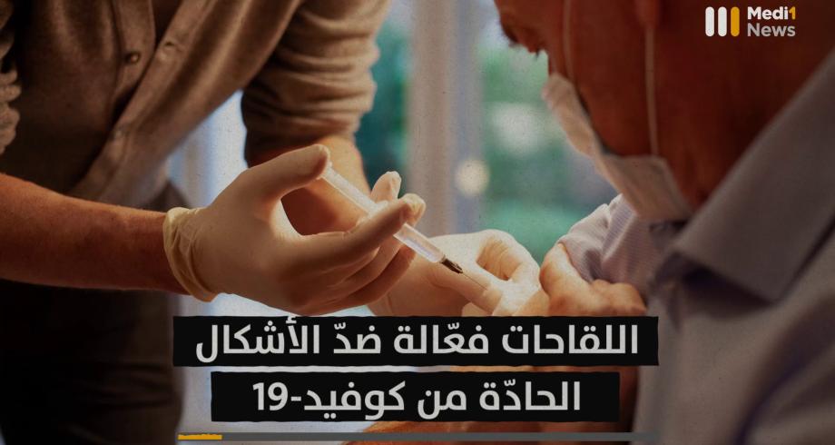 اللقاحات فعّالة ضدّ الأشكال الحادّة من كوفيد-19