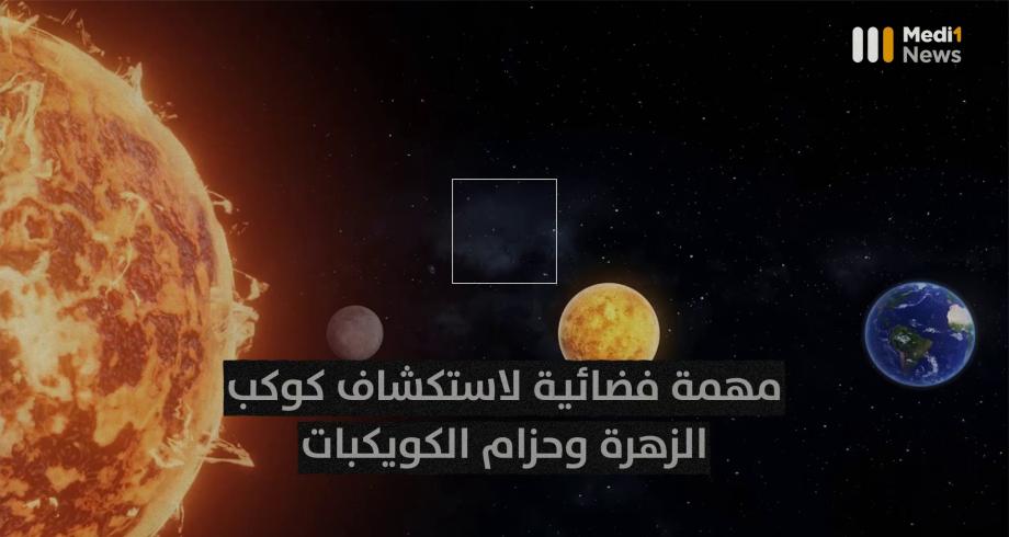 مهمة فضائية لاستكشاف كوكب الزهرة وحزام الكويكبات
