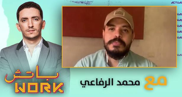 مع محمد الرفاعي