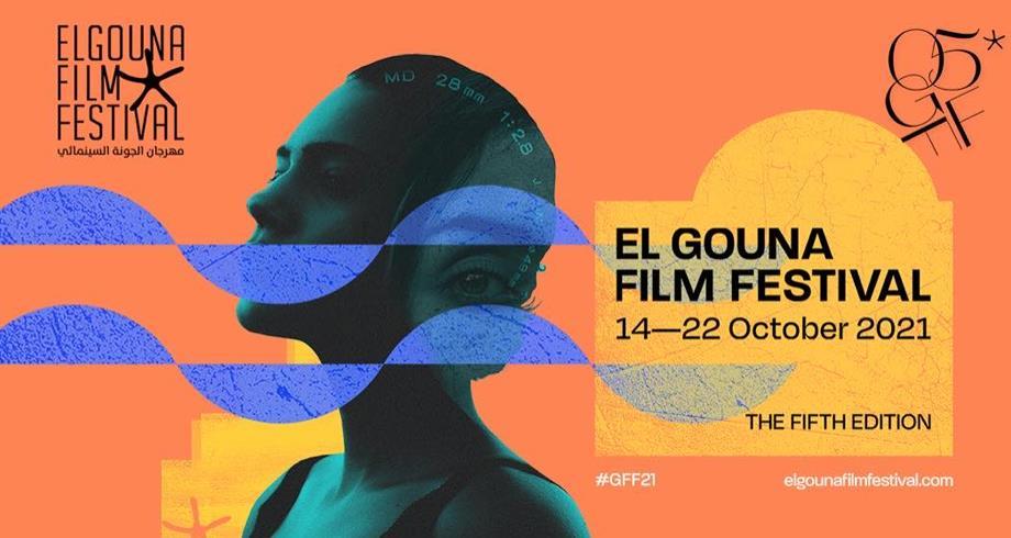 Égypte : lever de rideau sur le Festival du film d'El Gouna avec la participation du Maroc