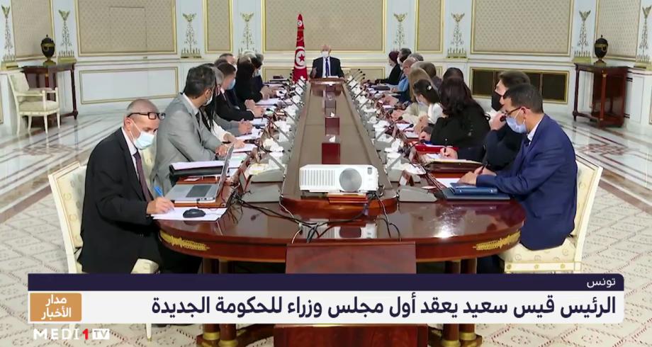 الرئيس قيس سعيد يعقد أول مجلس وزراء للحكومة الجديدة