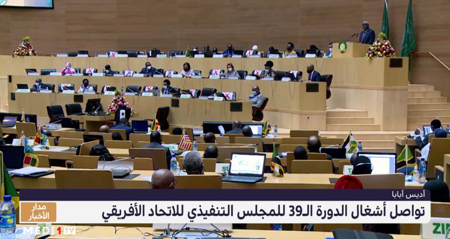 المجلس التنفيذي للاتحاد الإفريقي يواصل أشغال الدورة العادية الـ39 بمشاركة المغرب