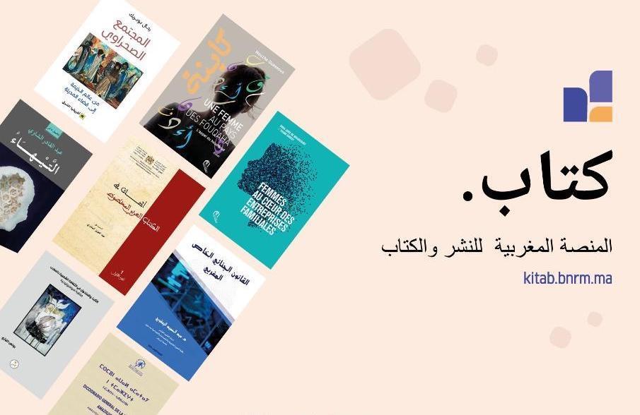 """لأول مرة في المغرب، منصة رقمية للكتاب تحت اسم """" كتاب. Kitab """""""