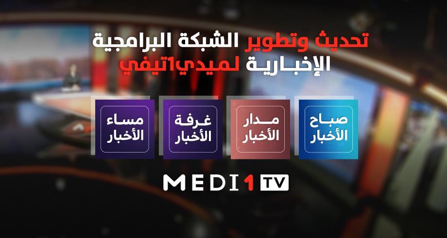 تحديث وتطوير الشبكة البرامجية الإخبارية لميدي1تيفي