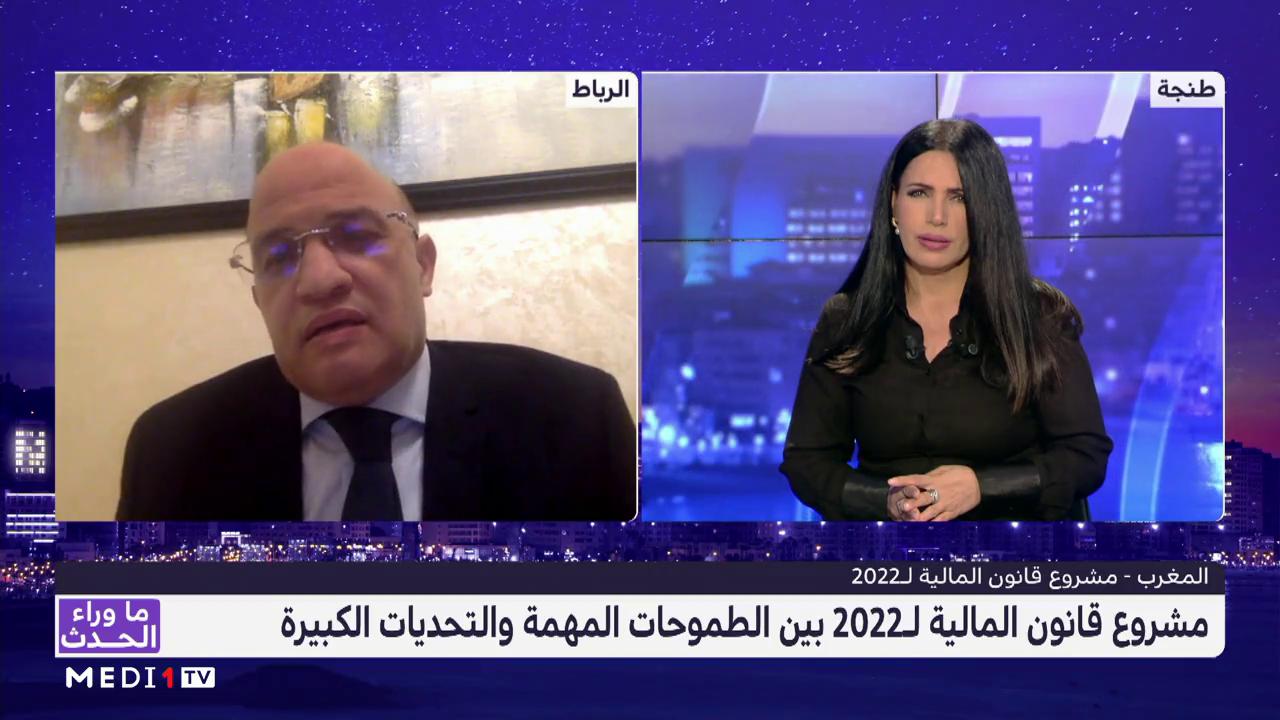مشروع قانون مالية 2022 بين الطموحات والتحديات