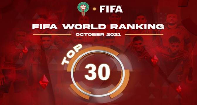 """تصنيف """"فيفا"""" .. """"أسود الأطلس"""" ضمن أفضل ثلاثين منتخب في العالم"""