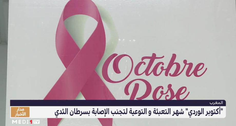 """""""أكتوبر الوردي"""" شهر التعبئة والتوعية لتجنب الإصابة بسرطان الثدي"""