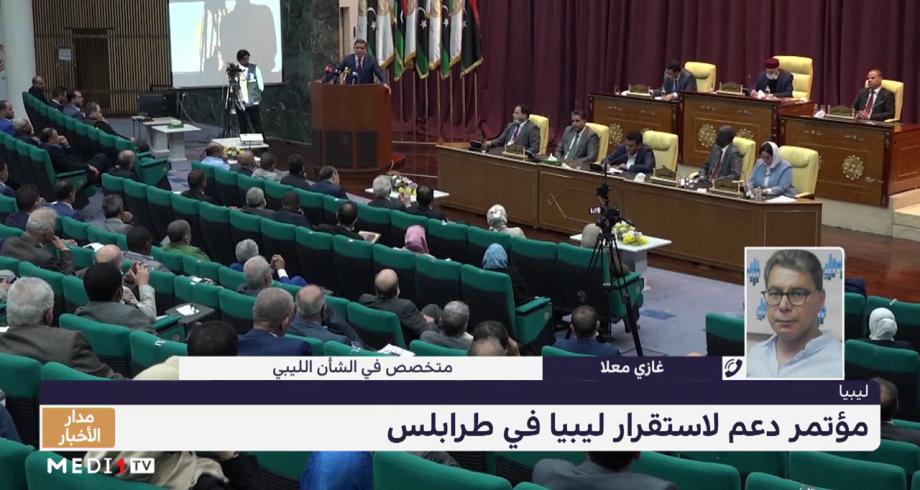 مؤتمر لدعم استقرار ليبيا بهدف إعطاء دفع للمسار الانتقالي