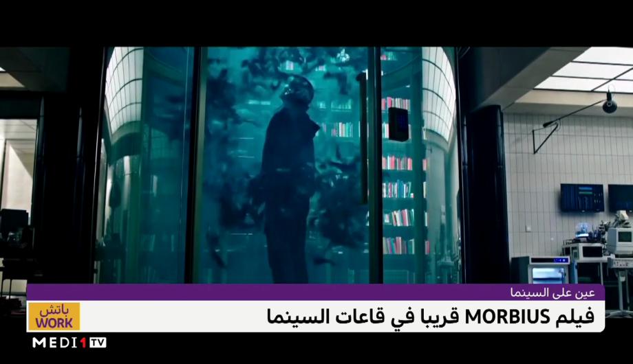 """فيلم """"MORBIUS"""" قريبا في قاعات السينما"""
