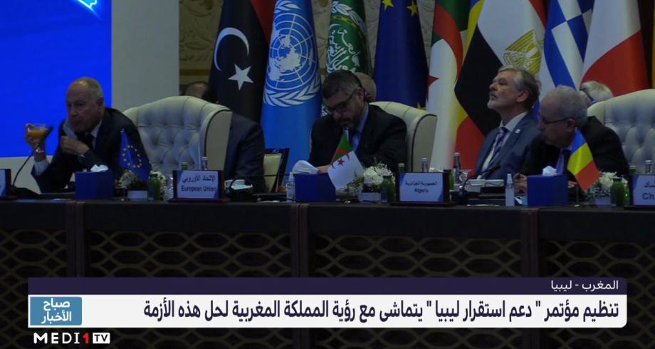 """فؤاد يزوغ: تنظيم مؤتمر """"دعم استقرار ليبيا """" يتماشى مع رؤية المملكة المغربية لحل الأزمة"""