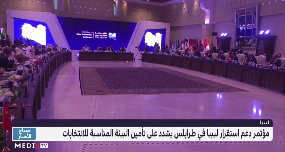 مؤتمر دعم استقرار ليبيا بطرابلس يشدد على تأمين البيئة المناسبة للانتخابات