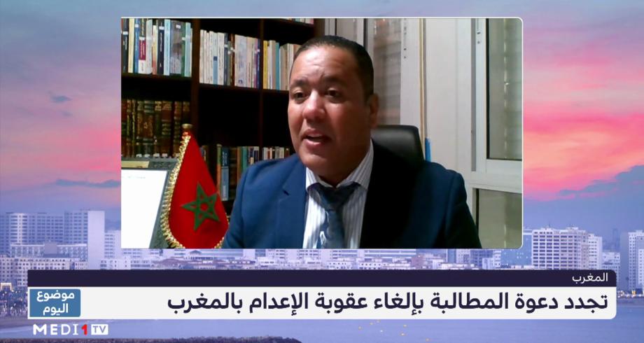عقوبة الإعدام في التشريع المغربي..توضيحات هشام بوحوص