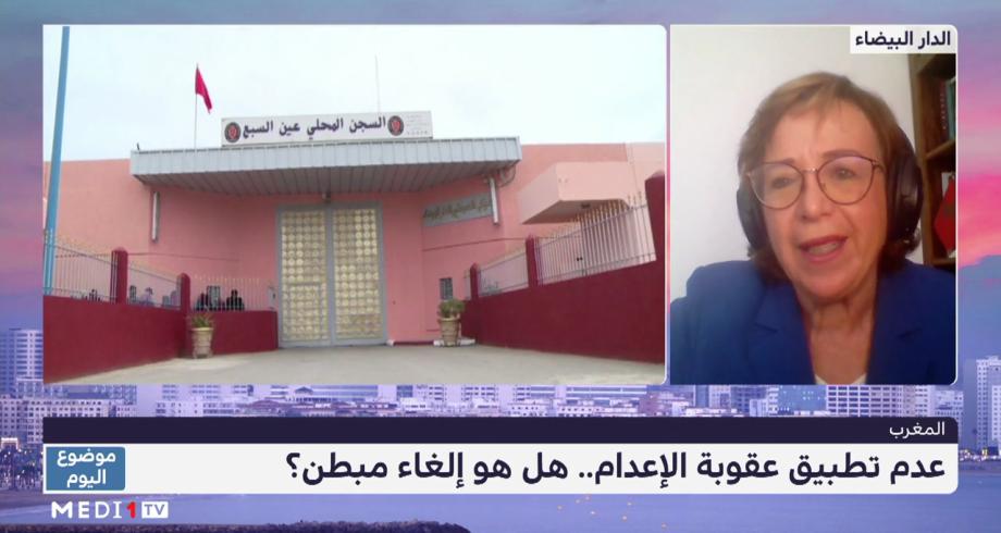 نزهة الصقلي: عقوبة الإعدام غير موجودة في التقليد المغربي