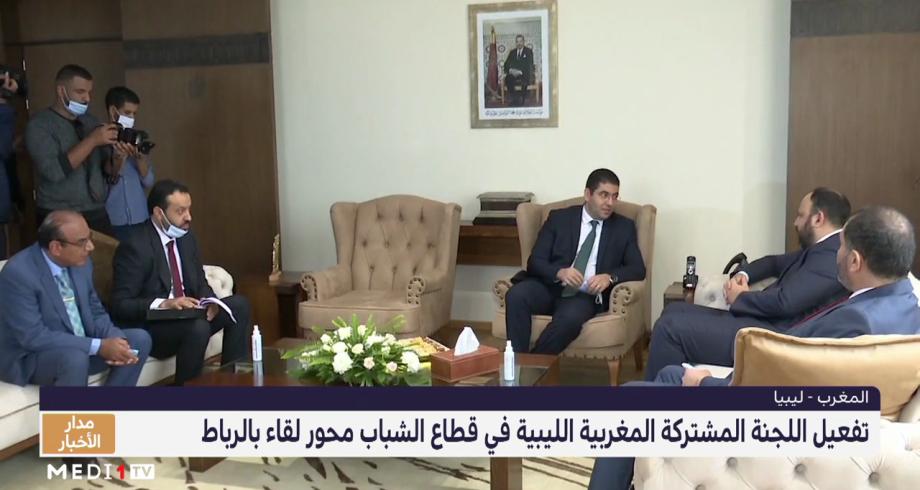 لقاء بالرباط حول تفعيل اللجنة المشتركة المغربية الليبية في قطاع الشباب