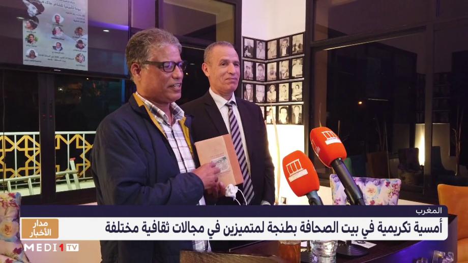 أمسية تكريمية في بيت الصحافة بطنجة لمتميزين في مجالات ثقافية مختلفة