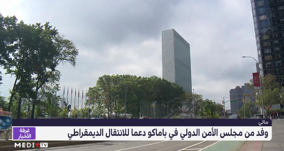 وفد من مجلس الأمن الدولي في باماكو دعما للانتقال الديمقراطي