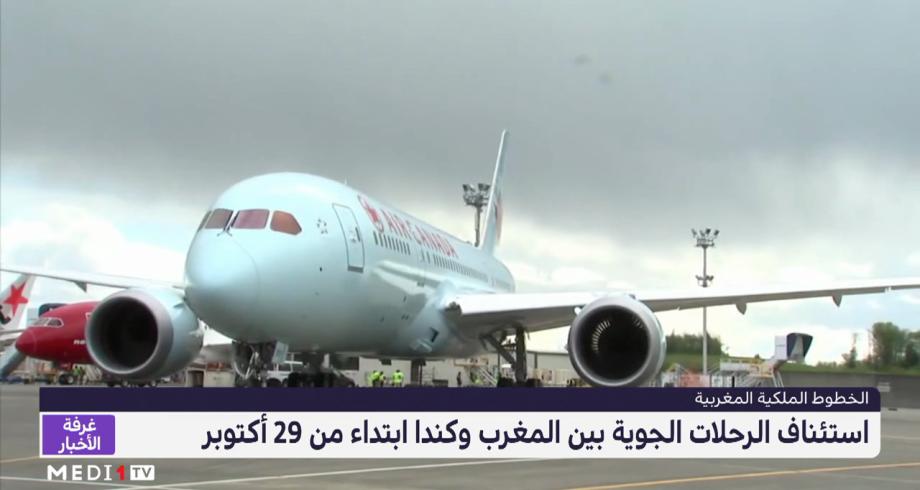 الخطوط الملكية المغربية.. استئناف الرحلات الجوية بين المغرب وكندا ابتداء من 29 أكتوبر