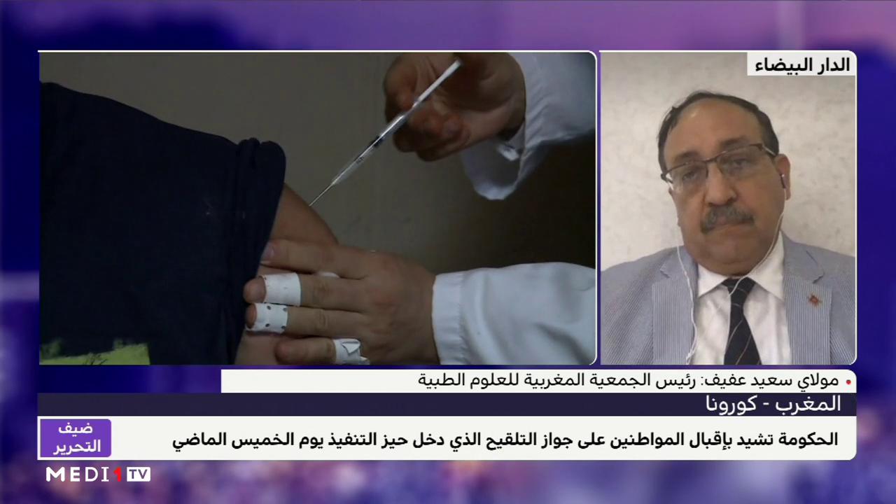 ضيف التحرير.. مولاي سعيد عفيف يشرح أهمية الحصول على جواز التلقيح