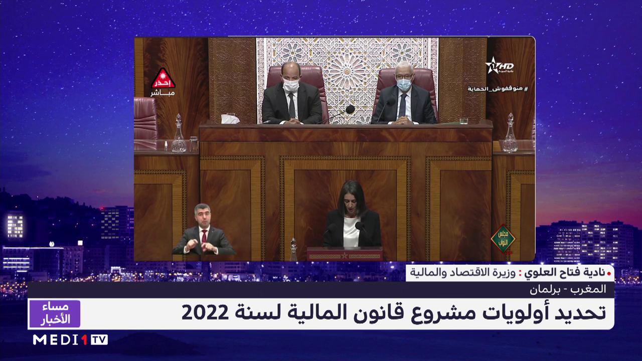 تحديد أولويات مشروع قانون المالية لسنة 2022