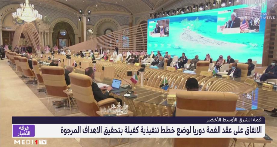 """قمة """"مبادرة الشرق الأوسط الأخضر"""" .. المشاركون يتفقون على تشكيل فرق عمل مشتركة"""