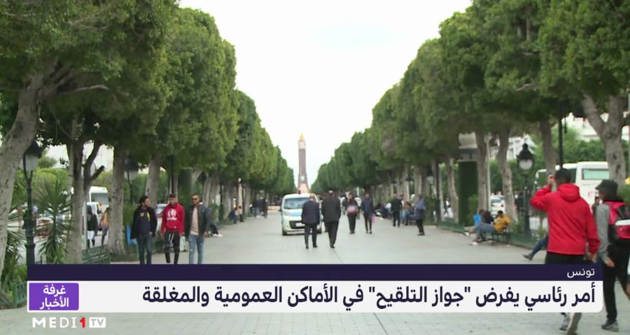 الرئيس التونسي يصدر مرسوما صارما يفرض جواز التلقيح لدخول الفضاءات المشتركة