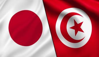 اليابان تمنح تونس مساعدات مالية لإقامة نظام للمراقبة