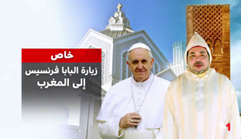 أهم اللحظات > أقوى لحظات الزيارة التاريخية للبابا فرنسيس إلى المغرب