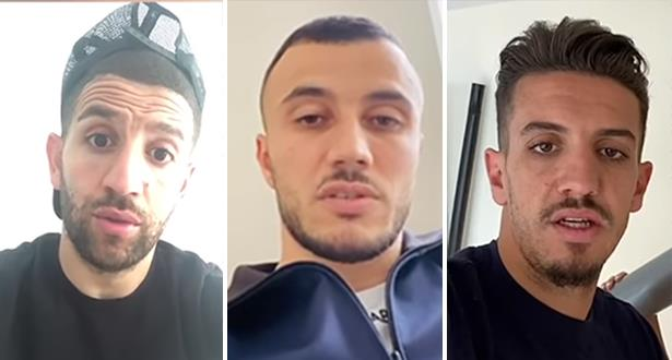 كوفيد 19 .. رسالة جديدة من لاعبي المنتخب الوطني للمغاربة
