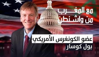 برنامج #مع_المغرب_من_واشنطن يستضيف عضو الكونغرس الأمريكي بول كوسار