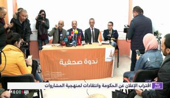 تونس .. اقتراب الإعلان عن الحكومة وانتقادات لمنهجية المشاروات