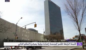 اللجنة الرابعة للأمم المتحدة: إشادة دولية بمبادرة الحكم الذاتي