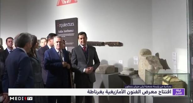 غرناطة .. افتتاح معرض الفنون الأمازيغية