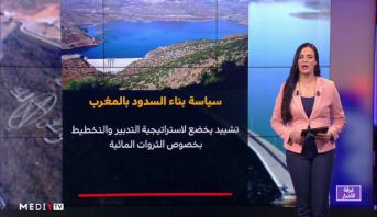 شاشة تفاعلية .. سياسة بناء السدود في المغرب