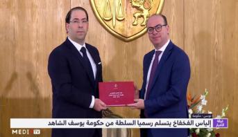 تونس.. إلياس الفخفاخ يتسلم رسميا السلطة من حكومة الشاهد
