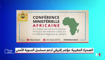 الصحراء المغربية .. مؤتمر إفريقي لدعم مسلسل التسوية الأممي