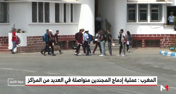 المغرب .. عملية إدماج المجندين متواصلة في العديد من المراكز