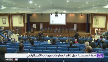 المغرب .. ندوة تحسيسية حول نظم المعلومات ورهانات الأمن الرقمي