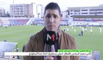 مراسلة عبد الله جعفري.. آخر المعطيات حول مباراة أولمبيك آسفي والاتحاد السعودي