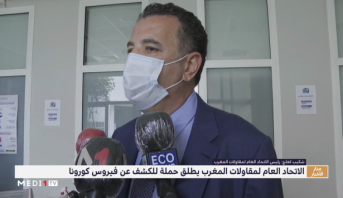 شكيب لعلج يتحدث عن الحملة التي أطلقها الاتحاد العام لمقاولات المغرب للكشف عن فيروس كورونا