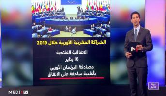 2019 .. المغرب يواصل تحصين علاقاته مع الاتحاد الأوروبي