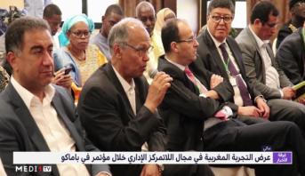 عرض التجربة المغربية في مجال اللاتمركز الإداري خلال مؤتمر في باماكو