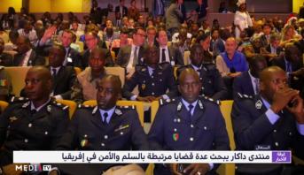 """""""منتدى داكار"""" يبحث عدة قضايا مرتبطة بالسلم والأمن في إفريقيا"""