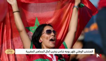 """نوفل في لكان > دموع وحسرة .. كيف خيب """"الأسود"""" آمال المغاربة في """"كان2019""""؟ القصة الكاملة من القاهرة"""