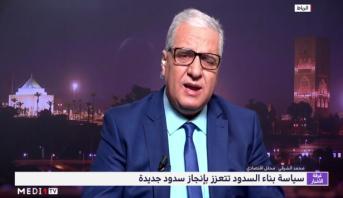 تحليل .. ما أهمية السدود في التنمية الاقتصادية والاجتماعية في المغرب؟