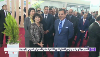 الأمير مولاي رشيد يترأس افتتاح الدورة الثانية عشرة لمعرض الفرس بالجديدة