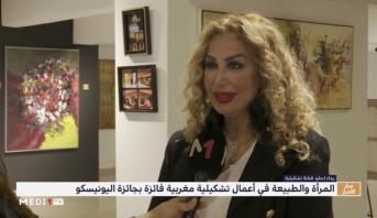"""""""قريبا منكم"""" .. المرأة والطبيعة في أعمال تشكيلية مغربية فائزة بجائزة اليونيسكو"""