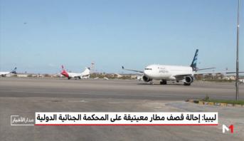 """ليبيا .. إحالة """"قصف مطار معيتيقة"""" على المحكمة الجنائية الدولية"""