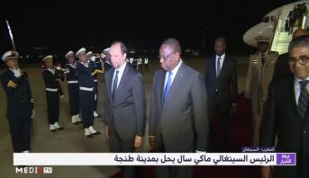 المغرب .. الرئيس السينغالي ماكي سال يحل بمدينة طنجة
